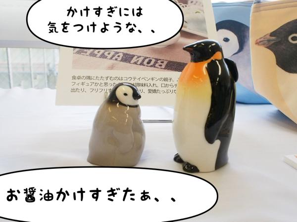 フェリシモで家中可愛いペンギン村を作っちゃお♪
