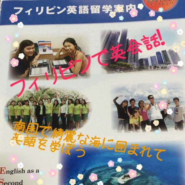 夏休みはフィリピン英会話留学しよう!格安で確実に英語力を鍛える