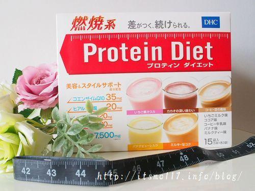 春までに美味しく無理なく痩せる!DHC「プロテインダイエット」