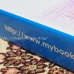 簡単、可愛い!家族の思い出オリジナル写真集をMyBookで作ってみよう!