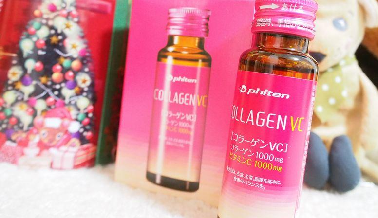 ファイテンのコラーゲンVC、若さと潤い肌が欲しいので飲んでみました