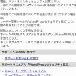 海外からブログ更新、ネツトオウルの安全性、レンタルサーバー「ミニバード」