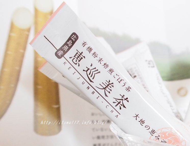 「恵巡美茶」(けいじゅんびちゃ)ごぼうをまるごと飲む!粉末ごぼう茶で毎朝スルッ(^^)/