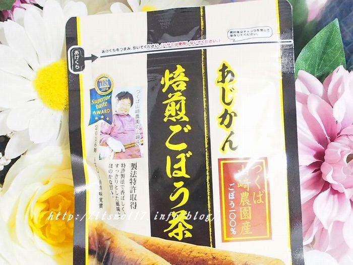 南雲先生監修「焙煎ごぼう茶」でマイナス20歳を目指してみる!モニターしました