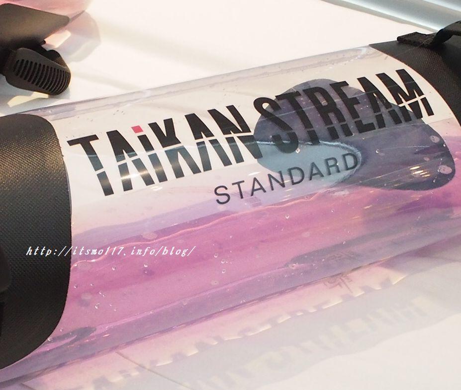 TAIKAN STREAM(タイカン ストリーム)水の動きで体幹を刺激する新感覚のトレーニングギアついに発売されました