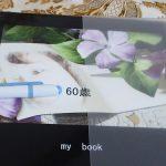 アラ還記念にマイブック「フォトブック」を利用しました♪保存版写真集が完成!