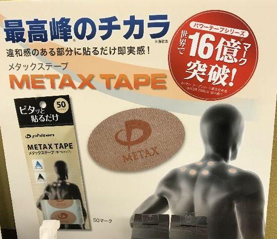 ファイテンの「塗るメタックス」 「貼るメタックス」ここが違う!