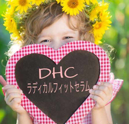 DHCラディカルフィットセラム 3本セット(日めくりカレンダー付き)