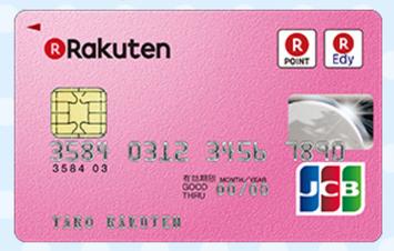 楽天カードがマジやばい!最強カードの節約術-ピンクカード、ゴールドカード