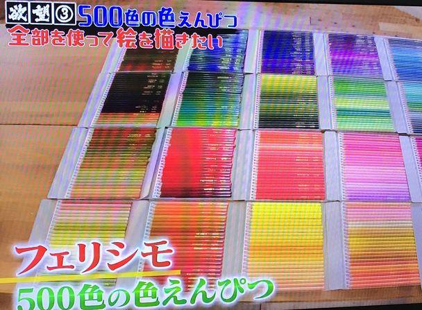 フェリシモ 500色の色えんぴつ 「マツコ&有吉 かりそめ天国」HGが絵を描く